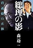 「総理の影: 菅義偉の正体」販売ページヘ
