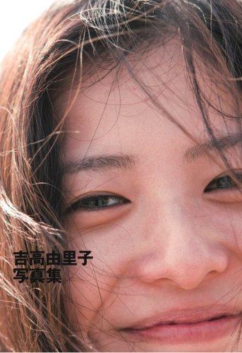吉高由里子写真集 -