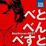 ベとべんべすと Beethoven-BEST<WEB4コマ劇場「運命と呼ばないで」スタート記念〜ベートーヴェンの生き様がわかる30曲を年代順に収録> -