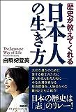 「歴史が教えてくれる日本人の生き方」販売ページヘ