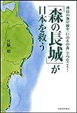 「「森の長城」が日本を救う ---列島の海岸線を「いのちの森」でつなごう!」販売ページヘ