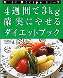4週間で3kg 確実にやせるダイエットブック (Diet Recipeシリーズ)