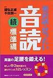 英会話・ぜったい・音読 【続・標準編】 (CDブック)