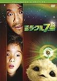 ミラクル7号 コレクターズ・エディション [DVD]