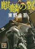 麒麟の翼 (講談社文庫)
