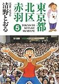 東京都北区赤羽(5)(GAコミックススペシャル)
