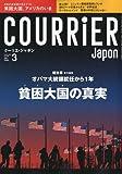 COURRiER Japon ( クーリエ ジャポン ) 2010年 03月号 [雑誌]