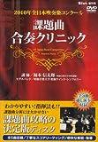 2010年全日本吹奏楽コンクール 課題曲合奏クリニックDVD