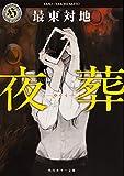 「夜葬 (角川ホラー文庫)」販売ページヘ