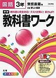 中学教科書ワーク 東京書籍版 新編 新しい国語 3年