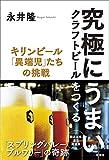 「究極にうまいクラフトビールをつくる キリンビール「異端児」たちの挑戦」販売ページヘ