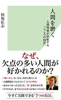 人間を磨く 人間関係が好転する「こころの技法」 (光文社新書)