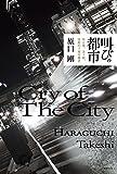 「叫びの都市: 寄せ場、釜ヶ崎、流動的下層労働者」販売ページヘ