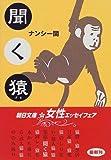 聞く猿 (朝日文庫)