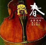 春 〜Sound of Contrabass〜 [Original recording] / 金澤英明;溝入敬三;柴田敏弥 (CD - 2009)