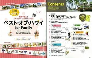 ネット通販で購入できるハワイのガイドブック 家族向けファミリー子供