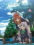 「失われた未来を求めて」Blu-ray 1