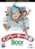Mr.BOO!インベーダー作戦 [DVD]