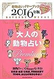 2016年版 大人の動物占い Premium