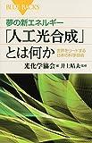 「夢の新エネルギー「人工光合成」とは何か 世界をリードする日本の科学技術 ...」販売ページヘ