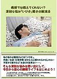 病院では教えてくれない!? 深刻な悩み「いびき」驚きの解消法