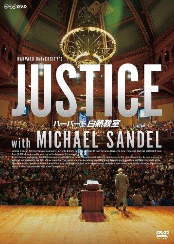 机上の空論で終わらない、政治哲学書の傑作:『これからの「正義」の話をしよう』 1番目の画像