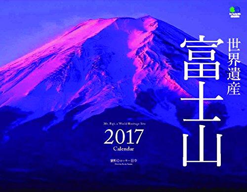 世界遺産 富士山 カレンダー2017