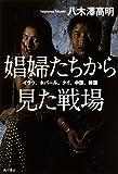 「娼婦たちから見た戦場  イラク、ネパール、タイ、中国、韓国」販売ページヘ
