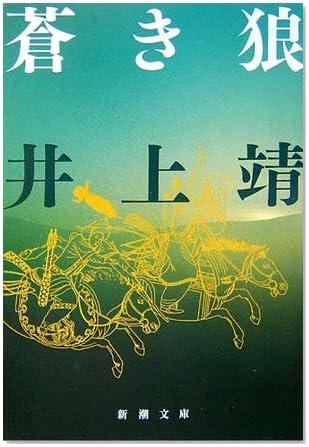 『蒼き狼』(井上 靖/新潮社)