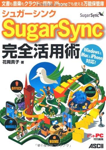 シュガーシンク+SugarSync+完全活用術+文書も音楽もクラウドに保存!+iPhoneでも使える万能保管庫