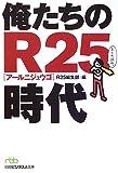 俺たちのR25時代 (日経ビジネス人文庫)