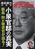 オフレコ!別冊[最高権力の研究] 小泉官邸の真実 飯島勲前秘書官が語る!