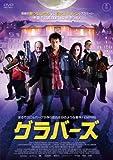 グラバーズ [DVD]