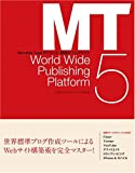 Movable Type 5でつくる!最強のブログサイト