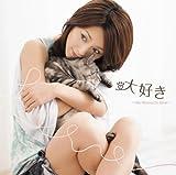 大好き~My Moments Best~(初回限定盤)(DVD付)