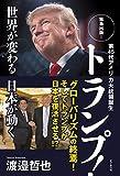 「第45代アメリカ大統領誕生 トランプ!  ~世界が変わる日本が動く~」販売ページヘ