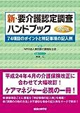 新・要介護認定調査ハンドブック 第3版