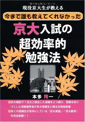 現役京大生が教える今まで誰も教えてくれなかった京大入試の超効率的攻略法 (YELL books)