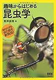 「趣味からはじめる昆虫学」販売ページヘ