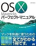 OS X Mavericks パーフェクトマニュアル