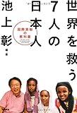 世界を救う7人の日本人〜国際貢献の教科書〜 [単行本] / 池上彰 (著); 日経BP社 (刊)