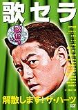 歌セラ 〜解散します!ザ・ハーツ〜 [DVD]