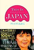 「THIS IS JAPAN――英国保育士が見た日本」販売ページヘ