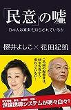 「「民意」の嘘 日本人は真実を知らされているか (産経セレクト S 6)」販売ページヘ