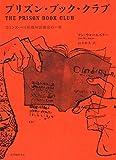 「プリズン・ブック・クラブ--コリンズ・ベイ刑務所読書会の一年」販売ページヘ