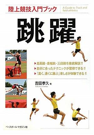 跳躍 (陸上競技入門ブック)