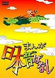 まんが日本昔ばなし DVD-BOX 第1集(5枚組) (仮)