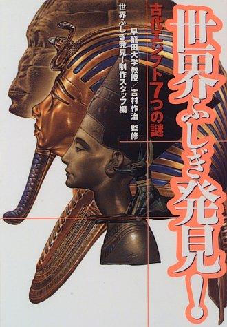 世界ふしぎ発見!―古代エジプト7つの謎