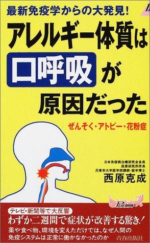 """アレルギー体質は""""口呼吸"""