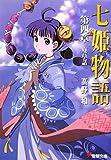七姫物語〈第4章〉夏草話 (電撃文庫)